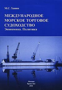 Международное морское торговое судоходство. Экономика. Политика Судоходство имеет многовековую...