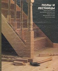 Книга Полы и лестницы