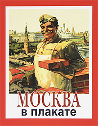 Москва в плакате. Книга 2