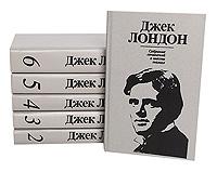 Джек Лондон Джек Лондон. Собрание сочинений в 6 томах (комплект из 6 книг) джек лондон джек лондон сочинения
