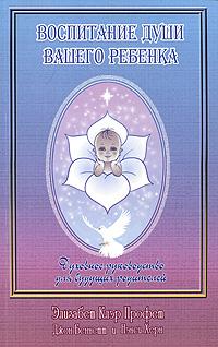 Элизабет Клэр Профет Воспитание души вашего ребенка. Духовное руководство для будущих родителей
