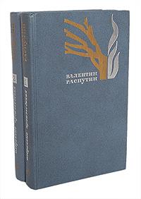 Валентин Распутин Валентин Распутин. Избранные произведения. В 2 томах (комплект из 2 книг)