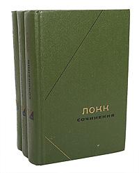 Дж. Локк Локк. Сочинения в 3 томах (комплект) избранные мысли джона рескина
