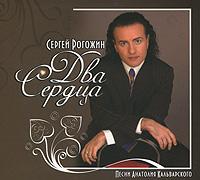 Сергей Рогожин Сергей Рогожин. Два сердца