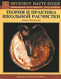Лидия Невзорова Теория и практика Школьной расчистки