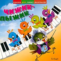 все цены на Юрий Кудинов Чижик-Пыжик (аудиокнига CD) онлайн