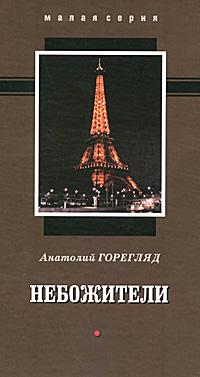 Анатолий Горегляд Небожители