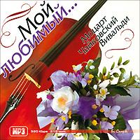 Мой любимый… Моцарт. Чайковский. Вивальди (мр3) концерт артистов оркестра в а с н 2018 10 20t19 00
