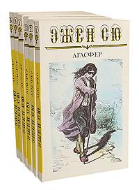 цены на Эжен Сю Агасфер (комплект из 6 книг)  в интернет-магазинах