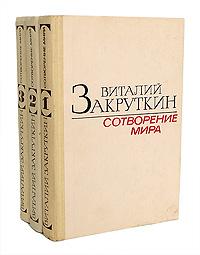Фото - Виталий Закруткин Сотворение мира (комплект из 3 книг) виталий закруткин на золотых песках
