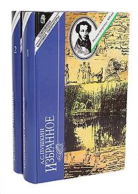 А. С. Пушкин А. С. Пушкин. Избранное (комплект из 2 книг) а с пушкин а с пушкин стихотворения комплект из 3 книг