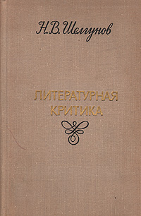 Н. В. Шелгунов Литературная критика отсутствует иностранная критика о тургеневе