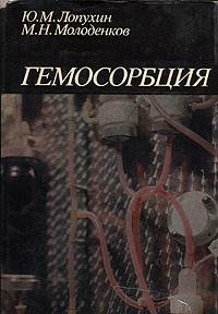 Ю. М. Лопухин, М. Н. Молоденков Гемосорбция