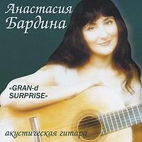 Анастасия Бардина Анастасия Бардина. Gran-d Surprise