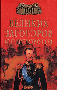 Игорь Мусский 100 великих заговоров и переворотов
