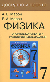 А. Е. Марон, Е. А. Марон Физика. 7 класс. Опорные конспекты и разноуровневые задания а е марон е а марон физика 7 класс опорные конспекты и разноуровневые задания