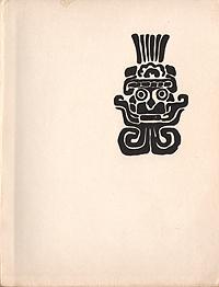 Фернандо Гамбоа Искусство Мексики от древнейших времен до наших дней