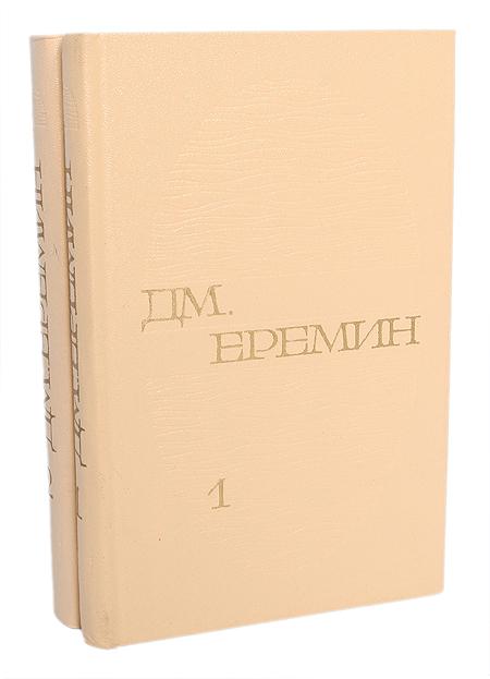 Д. М. Еремин. Избранные произведения в 2 томах (комплект из 2 книг)