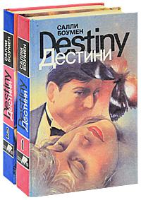 Салли Боумен Дестини (комплект из 2 книг)