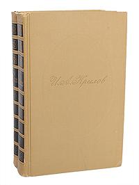 все цены на И. А. Крылов И. А. Крылов. Сочинения в 2 томах (комплект из 2 книг) онлайн