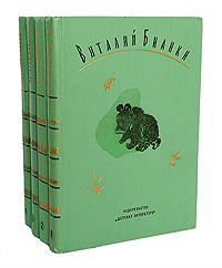 Виталий Бианки Виталий Бианки. Собрание сочинений в 4 томах (комплект)