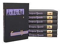 Стефан Цвейг Стефан Цвейг. Собрание сочинений в 7 томах (комплект из 7 книг)