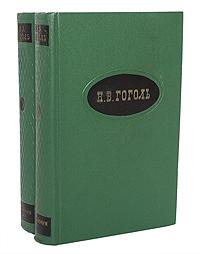 Н. В. Гоголь Н. В. Гоголь. Сочинения в 2 томах (комплект из 2 книг)