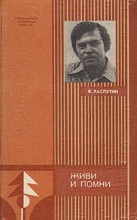 В. Распутин Живи и помни распутин в последний срок