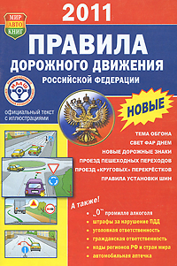 Правила дорожного движения Российской Федерации цена 2017