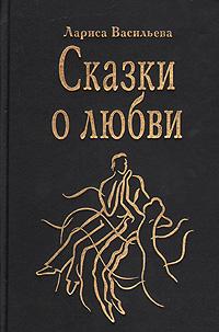Лариса Васильева Сказки о любви лариса васильева сказки о любви