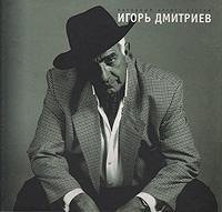 Лев Мархасев Народный артист России Игорь Дмитриев