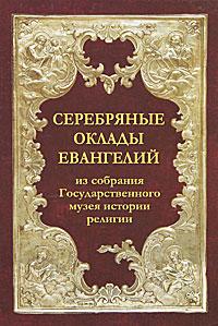 И. А. Павлова Серебряные оклады Евангелий из собрания Государственного музея истории религии