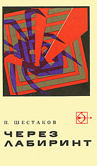 П. Шестаков Через лабиринт