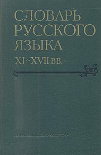 Словарь русского языка XI - XVII веков. Выпуск 8