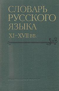 Словарь русского языка XI - XVII веков. Выпуск 4