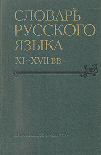 Словарь русского языка XI - XVII веков. Выпуск 2