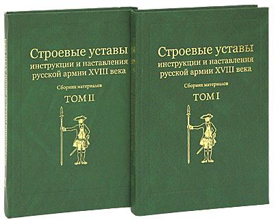 Строевые уставы, инструкции и наставления русской армии XVIII века (комплект из 2 книг)