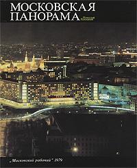 Николай Рахманов Московская панорама гелий земцов московская панорама комплект из 2 книг