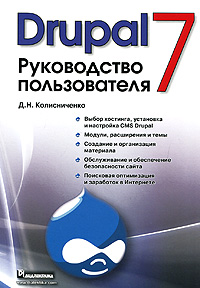 Д. Н. Колисниченко Drupal 7. Руководство пользователя черных а drupal 7