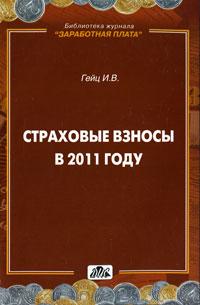 Страховые взносы в 2011 году С 2011 года порядок исчисления и уплаты...