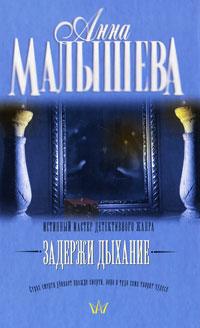 Анна Малышева Задержи дыхание алексей слаповский вещий сон