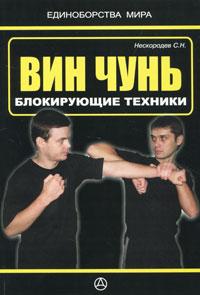 С. Н. Нескородев Вин чунь. Блокирующие техники