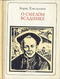 Борис Емельянов О смелом всаднике