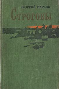 Георгий Марков Строговы цена 2017