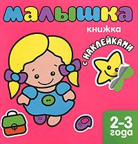 Малышка. Книжка с наклейками. 2-3 года