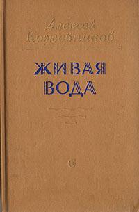Алексей Кожевников Живая вода аквариумистика живая вода
