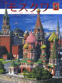Т. Гейдор, И. Харитонова Москва. Альбом (+ карта)
