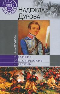 Алла Бегунова Надежда Дурова