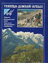 Теберда. Домбай. Архыз: Природа. Исторический очерк. Туристско-экскурсионные маршруты