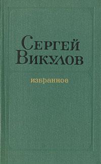 Сергей Викулов Сергей Викулов. Избранное